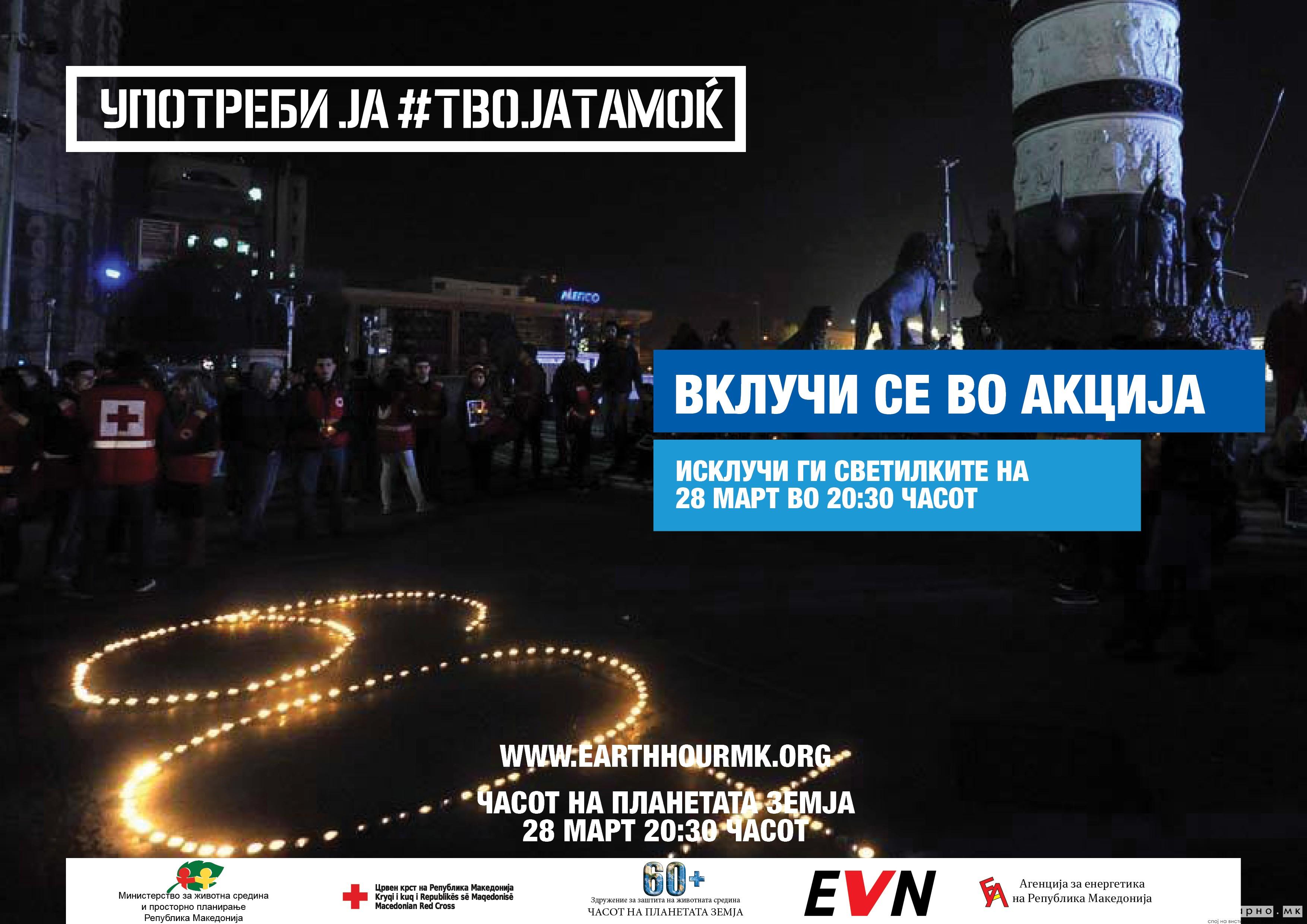 Вечерва цела Македонија потонува во мрак за Часот на планетата Земја!