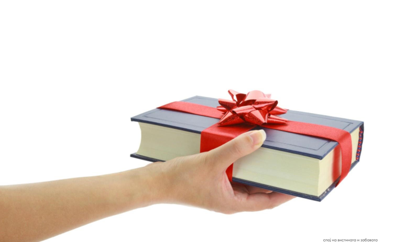 АНКЕТА: Совршен подарок за 8-ми март за македонските жени е книгата