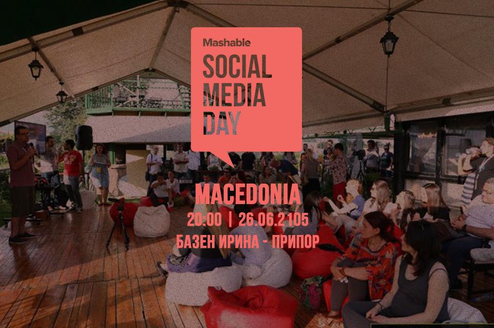 IT настан: Ден на социјалните медиуми на 26 јуни