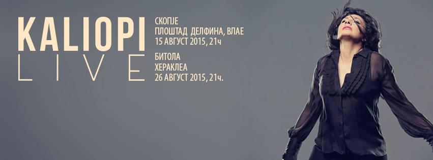 """Со концерт на Калиопи утревечер започнува """"Културно лето Карпош 2015"""""""