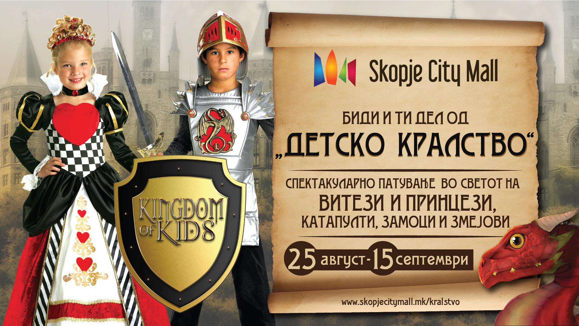 """Витези и принцези ќе го """"окупираат"""" Скопје Сити Мол"""