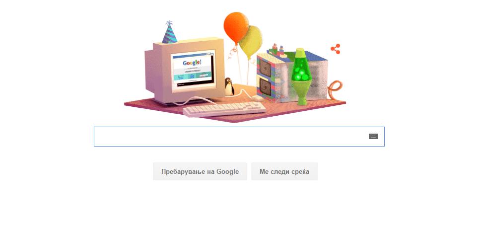 Интернет пребарувачот Гугл денеска го слави својот 17 роденден