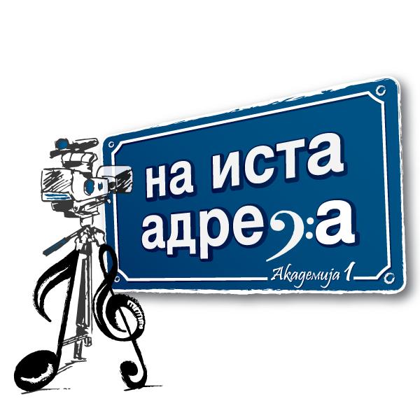 """ВИДЕО: Нова соработка на Роберт Билбилов и Елена Ристеска - објавена песната """"На иста адреса"""""""