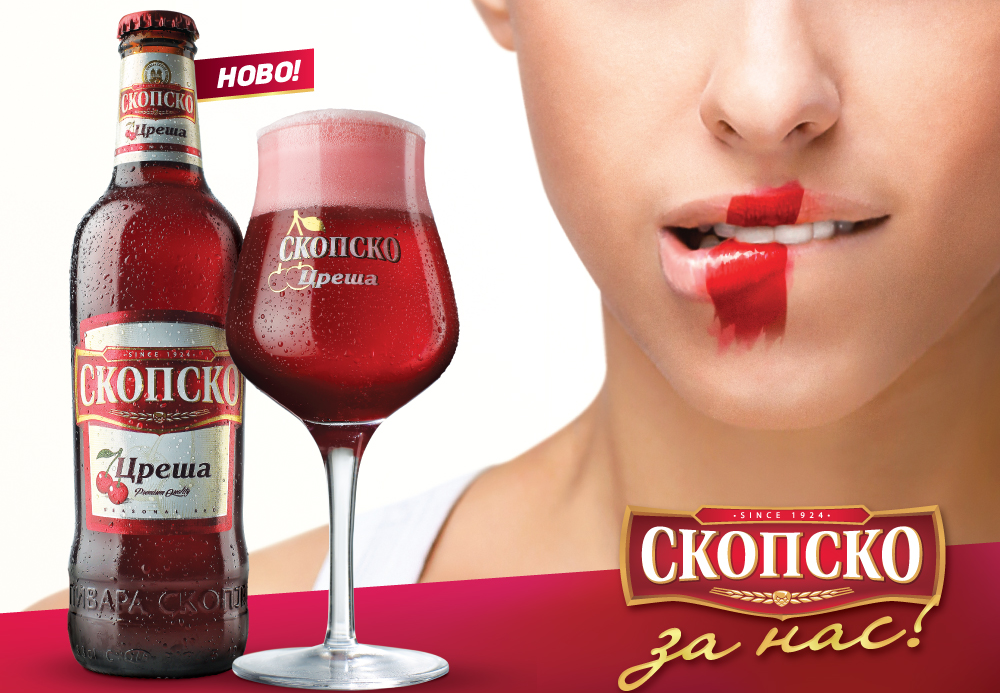 Сензуален вкус на вашето омилено пиво: Пивара Скопје го презентира СКОПСКО Цреша