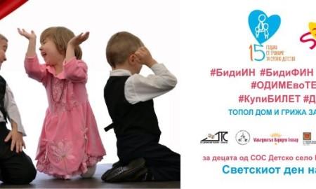 По повод Светскиот ден на театарот МНТ игра за СОС Детското село