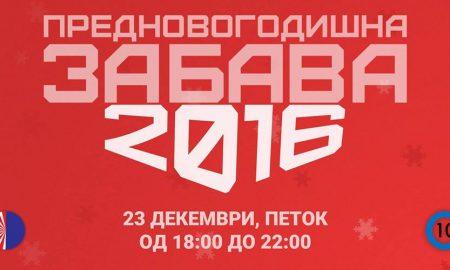 """Гимназијата """"Орце Николов"""" ве кани на предновогодишна журка!"""
