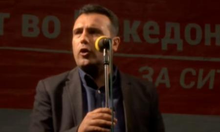 """ЗАЕВ: """"Ви честитам - ова е слободната волја на граѓаните на Република Македонија!"""""""