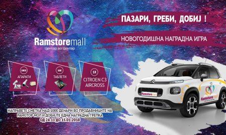 ПАЗАРИ, ГРЕБИ, ДОБИЈ: Новогодишна наградна игра во Рамстор мол