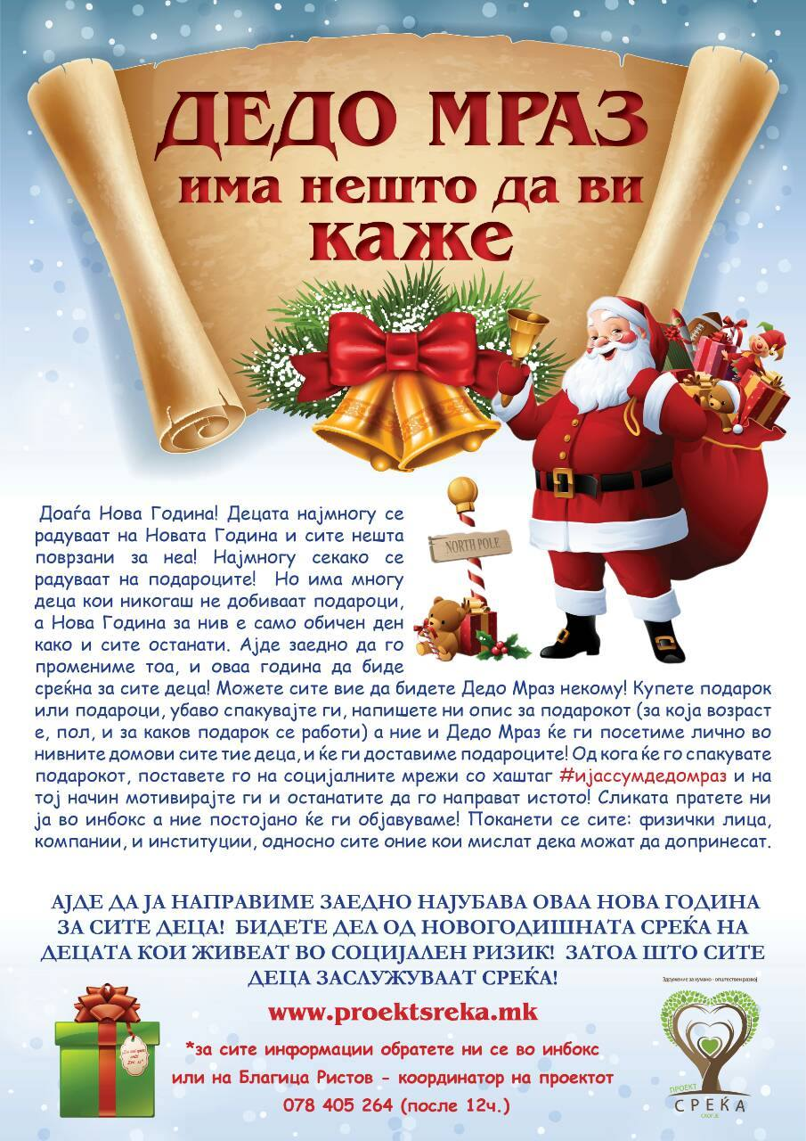 """ПРОЕКТ """"СРЕЌА"""": Од денес стартува кампањата """"И јас сум Дедо Мраз"""""""