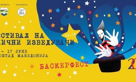 """Од 12-17 јуни ќе се одржи 13-тото издание на """"Баскерфест"""" 2018"""