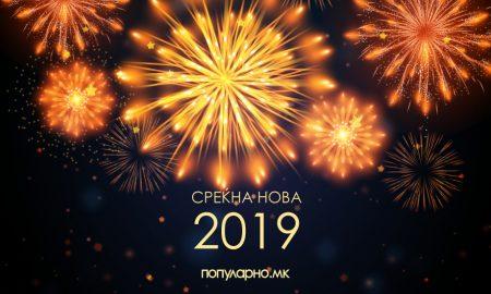 Среќна Нова 2019 година!