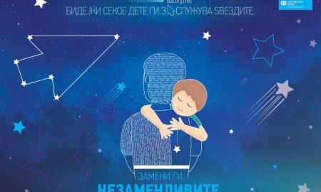 Донирајте и создадете ѕвезда на небото на СОС Детско село